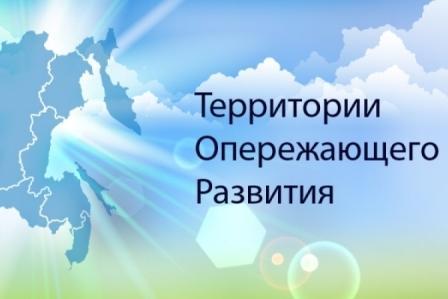 Территории опережающего социально-экономического развития