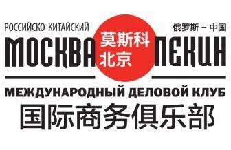 «Москва-Пекин. Две страны – одно дело»