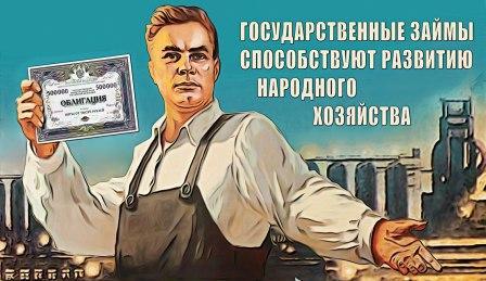 Облигации федерального займа для граждан