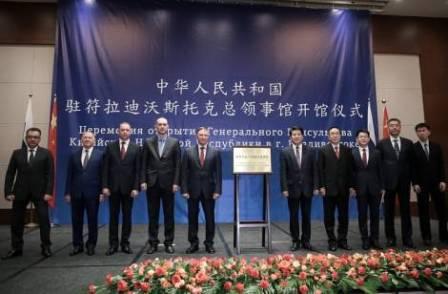 В Приморье открылось Генконсульство Китая