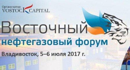 Нефтегазовый форум пройдет во Владивостоке