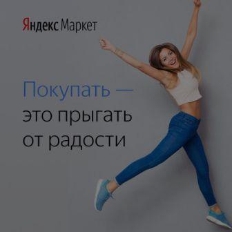 «Яндекс» и Сбербанк, братья навек
