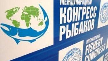 XII Международный конгресс рыбаков