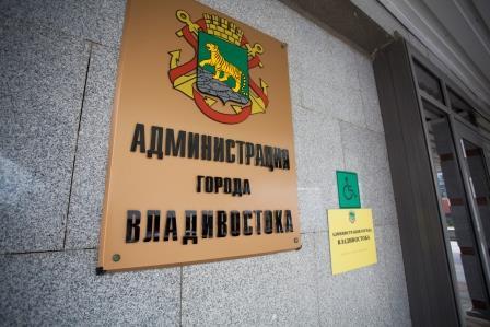 В администрации Владивостока кадровый голод