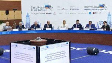 Восточный нефтегазовый форум 2018