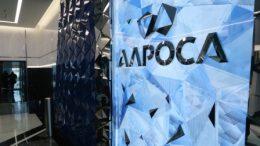 аукцион по продаже алмазов во Владивостоке
