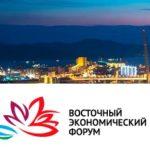 Восточный экономические форум 2019 года